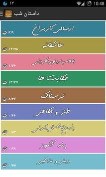 داستان شب (+1000 داستان) poster