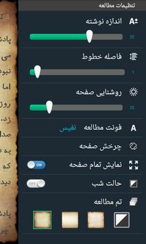 داستان شب (+1000 داستان) apk screenshot