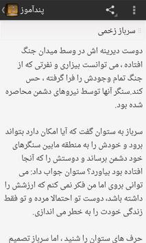داستان شب screenshot 4