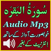 Offline Al Baqarah Audio Mp3 icon