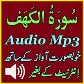 Offline Al Kahf Audio Mp3 icon