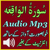 Offline Al Waqiah Audio Mp3 icon