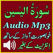 Offline Al Yaseen Audio Mp3 icon