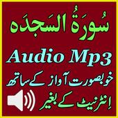 Offline As Sajdah Audio Mp3 icon