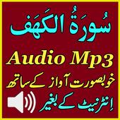 Al Kahf Offline Mp3 Audio icon