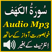 Al Kahf Best Audio Mp3 App icon