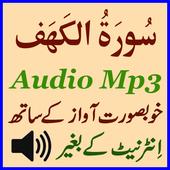 Al Kahf Tilawat Mp3 Audio icon