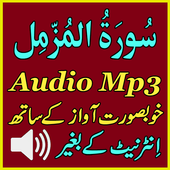 Al Muzammil Offline Mp3 Audio icon