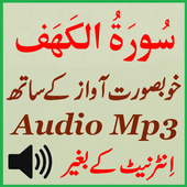 Amazing Al Kahf Tilawat Mp3 icon