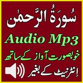 Ar Rahman Perfect Audio Mp3 icon