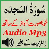 As Sajdah Amazing Audio Mp3 icon
