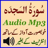 As Sajdah Tilawat Mp3 Audio icon