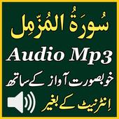 Best Al Muzammil Audio Mp3 App icon