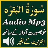 Best Al Baqarah Audio Mp3 App icon