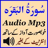 Surat Baqarah Mobile Mp3 App icon