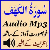 Surat Kahf Mobile Mp3 App icon