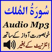 Surat Mulk Mobile Mp3 App icon