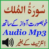 Surat Mulk Complete Mp3 App icon