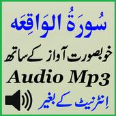 Sura Waqiah Complete Audio icon