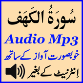 Surah Kahf Mobile Audio Mp3 icon