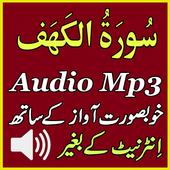 Surah Kahf Complete Audio icon
