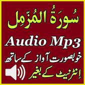 Surah Muzammil Complete Audio icon