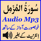 Surah Muzammil Mobile Audio icon