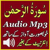 Surah Rahman Complete Audio icon