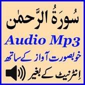 Surah Rahman Mobile Audio Mp3 icon