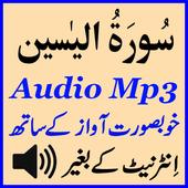 Surah Yaseen Mobile Audio Mp3 icon