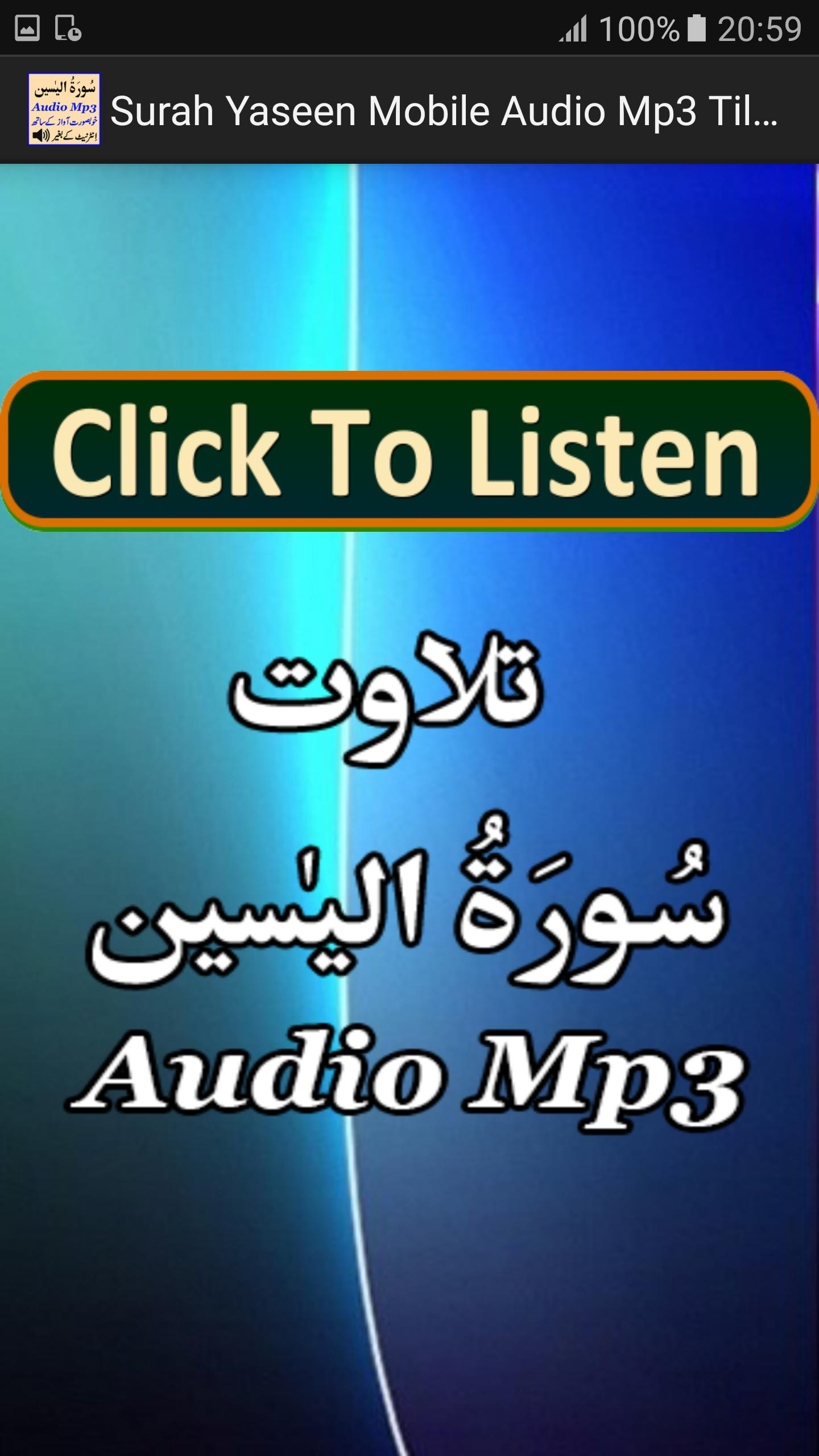 Surah rahman full mp3 free download | Download Surah Rahman