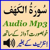 Sura Kahf Mobile Audio App icon