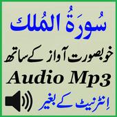 Sura Mulk Complete Audio App icon
