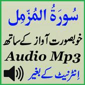 Sura Muzammil Complete Audio icon