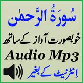Sura Rahman Complete Audio icon
