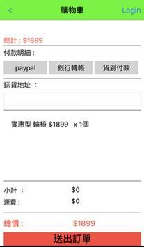 Care Me 家樂寶 apk screenshot