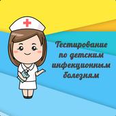 Тестирование по детским инфекционным болезням icon