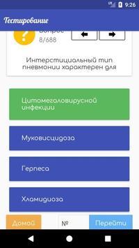Тестирование по детским инфекционным болезням screenshot 3