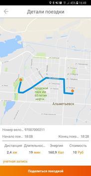 GoBike Альметьевск screenshot 2