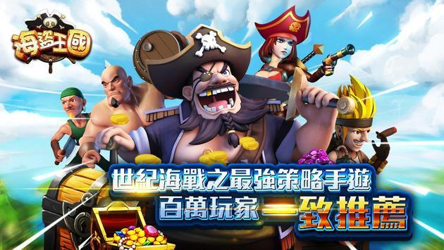 Pirate Kingdom(Testing) poster