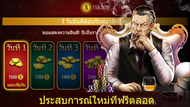 ไพ่ เทพ: เกมส์ ไพ่ ของ คน ไทย screenshot 3