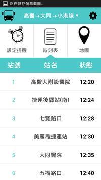 高醫大附設醫院交通車 screenshot 3