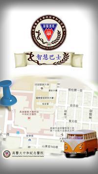 高醫大附設醫院交通車 poster