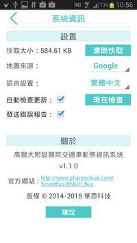高醫大附設醫院交通車 screenshot 5