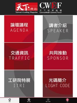 2017 天下經濟論壇 screenshot 5