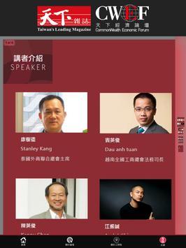 2017 天下經濟論壇 screenshot 6