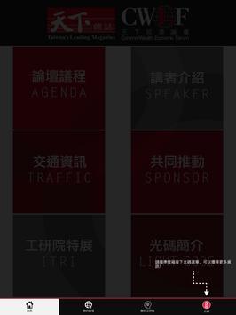 2017 天下經濟論壇 screenshot 7
