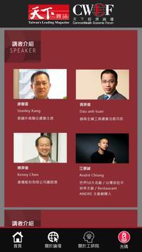 2017 天下經濟論壇 screenshot 2