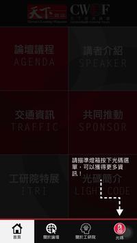 2017 天下經濟論壇 screenshot 3