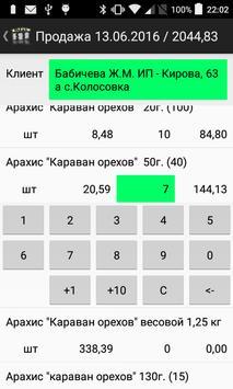 ОТС.Агент (для андроида 2.х) screenshot 1
